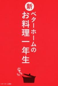 新ベターホームのお料理一年生 Book Cover