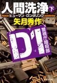 人間洗浄(下) D1 警視庁暗殺部 Book Cover