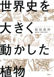 世界史を大きく動かした植物 Book Cover