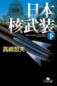 日本核武装 下 Book Cover