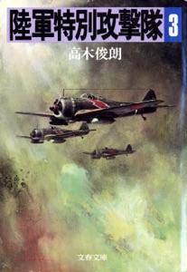 陸軍特別攻撃隊(三) Book Cover