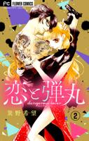 箕野希望 - 恋と弾丸【マイクロ】(2) artwork