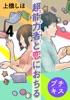 超能力者と恋におちる プチキス(4)