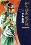 YAGYU RENYA LEGEND OF THE SWORD MASTER Chapter 26