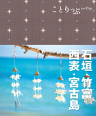 ことりっぷ 石垣・竹富・西表・宮古島
