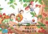 爱画点点 的小瓢虫玛丽. 中文-英文 / The Story Of The Little Ladybird Marie, Who Wants To Paint Dots Everythere. Chinese-English / Ai Hua Dian Dian De Xiao Piao Chong Mali. Zhongwen-Yingwen.