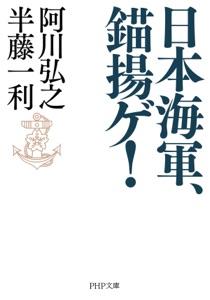 日本海軍、錨揚ゲ! Book Cover