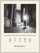 漢字学習材