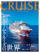 CRUISE(クルーズ)2018年6月号