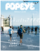 POPEYE(ポパイ) 2018年 11月号 [一人旅に行ってきます。]