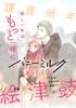 ハニーミルク vol.20