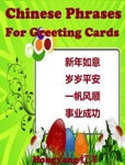 Chinese Phrases for Greeting Cards