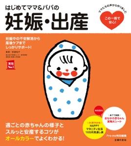はじめてママ&パパの妊娠・出産 Book Cover
