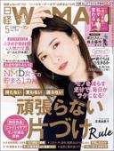 日経ウーマン 2018年5月号 [雑誌]