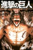 進撃の巨人 (25)