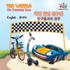 The Wheels The Friendship Race English Korean Kids Book