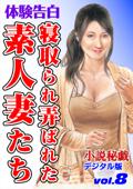 【体験告白】寝取られ弄ばれた素人妻たち ~『小説秘戯』デジタル版 vol.8~ Book Cover
