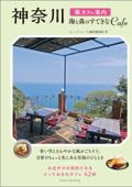 神奈川 旅カフェ案内 海と森のすてきなCAFE Book Cover