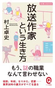 放送作家という生き方 Book Cover