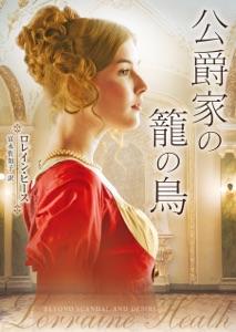 公爵家の籠の鳥 Book Cover