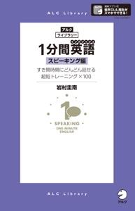 [音声DL付]1分間英語(イングリッシュ) スピーキング編 Book Cover