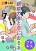 超能力者と恋におちる プチキス(7)