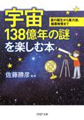 宇宙138億年の謎を楽しむ本