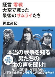 証言 零戦 大空で戦った最後のサムライたち Book Cover