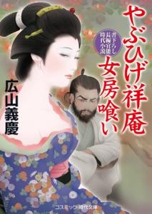 やぶひげ祥庵 女房喰い Book Cover