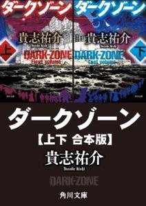 ダークゾーン【上下 合本版】 Book Cover