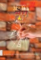 ਕ੍ਰੋਧ (In Punjabi)
