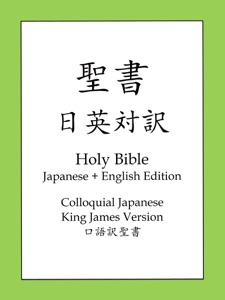 聖書日英対訳 Book Cover