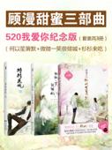 顾漫甜蜜三部曲·520我爱你纪念版(套装共3册)