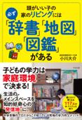 頭がいい子の家のリビングには必ず「辞書」「地図」「図鑑」がある Book Cover