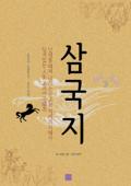 (한국도서) 삼국지 3 Book Cover
