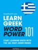 Innovative Language Learning, LLC - Learn Greek - Word Power 101 artwork