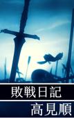 終戦日記 Book Cover