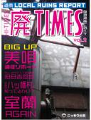廃TIMES Vol.2 道南廃墟リポート