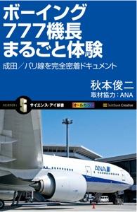 ボーイング777機長まるごと体験 Book Cover