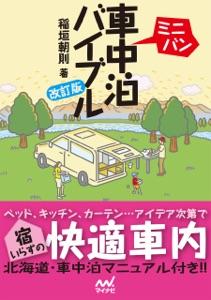 ミニバン車中泊バイブル 改訂版 Book Cover