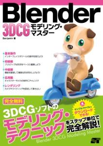 Blender 3DCG モデリング・マスター Book Cover