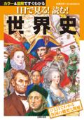 1日で見る!読む!世界史 Book Cover