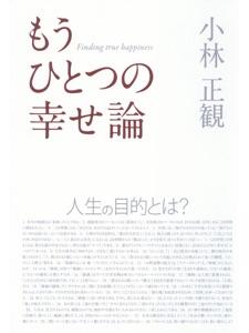 もうひとつの幸せ論 Book Cover