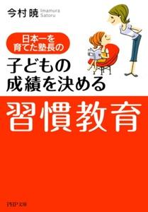子どもの成績を決める「習慣教育」 Book Cover