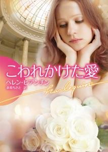 こわれかけた愛 Book Cover