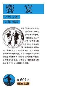 饗宴 Book Cover