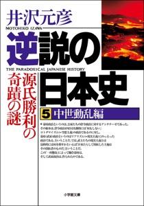 逆説の日本史 05 中世動乱編/源氏勝利の奇蹟の謎 Book Cover