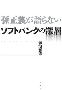 孫正義が語らない ソフトバンクの深層 Book Cover
