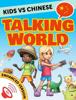 Innovative Language Learning, LLC - Kids vs Chinese: Talking World (Simplified Chinese) (Enhanced Version) ilustración