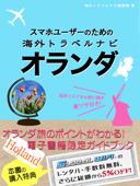 スマホユーザーのための海外トラベルナビ オランダ Book Cover